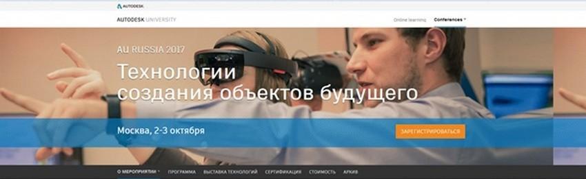 Сотрудники института выступили с докладом на 11-м ежегодном Autodesk University Russia 2017