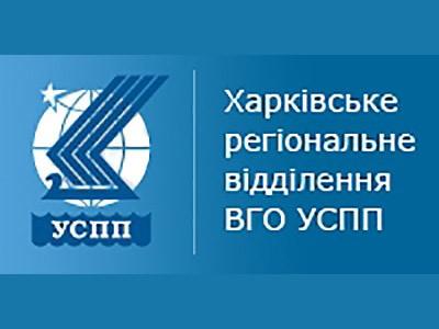 ООО «ИПИТ» принят в качестве коллективного члена ОПП в Харьковской области