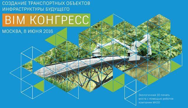 Сотрудники нашей компании приняли участие в 3-ем ежегодном BIM Конгрессе «Создание транспортных объектов инфраструктуры будущего»