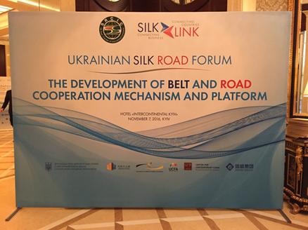 Первый международный украинский форум Шелкового пути «Ukraine Silk Road Forum»