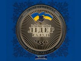 Наше предприятие получило награду «ЛІДЕР ГАЛУЗІ 2016»