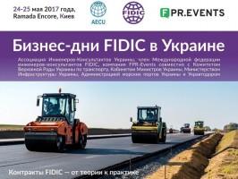 Бизнес-дни FIDIC В Украине прошли 24-25 мая в г. Киев