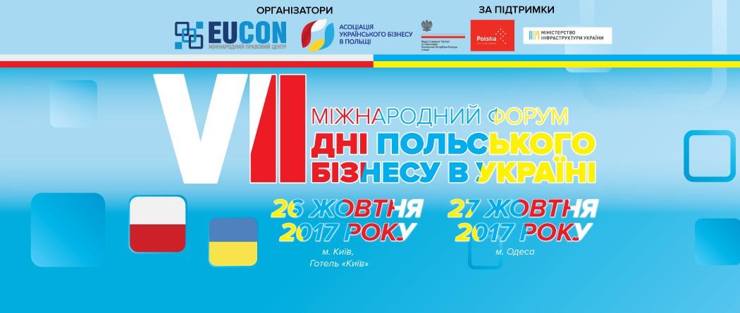 VII Международный форум «Дни Польского Бизнеса в Украине»