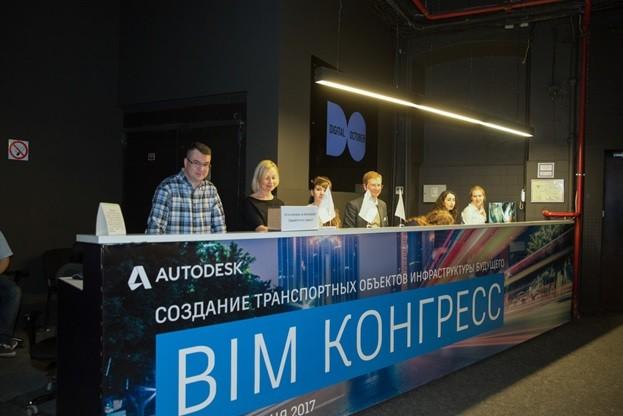 BIM конгресс: Создание транспортных объектов инфраструктуры будущего